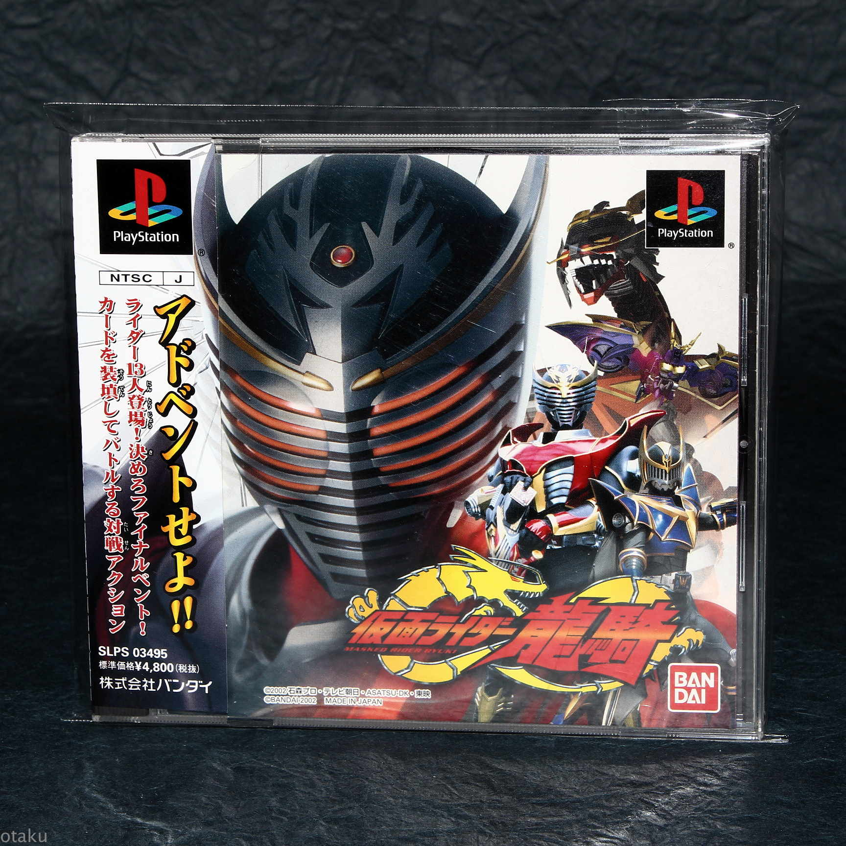 Photo of Kamen Rider : Ryuki ( +Cheat ) ( PS1 )