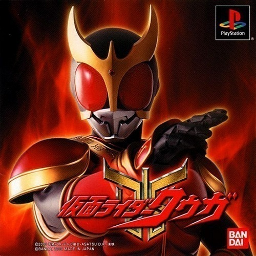 Photo of Kamen Rider : Kuuga ( PS 1 )