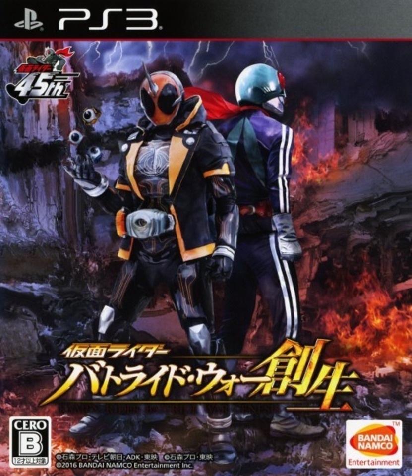 Photo of Kamen Rider : Battride War Genesis ( PS3 )