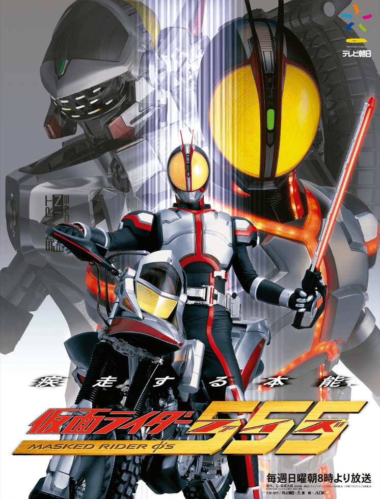 Photo of Kamen Rider : 555 ( PS2 )